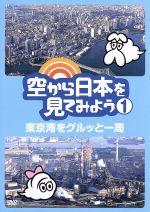 【中古】 空から日本を見てみよう(1)東京湾をグルッと一周 /(趣味/教養)伊武雅刀(くもじい)柳原可奈子(くもみ) 【中古】afb