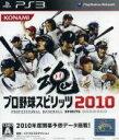 【中古】 プロ野球スピリッツ2010 /PS3 【中古】afb