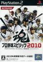 プロ野球スピリッツ2010 /PS2 afb