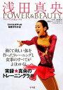 【中古】 浅田真央 POWER & BEAUTY ミラクルボ...