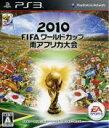 【中古】 2010 FIFA ワールドカップ 南アフリカ大会 /PS3 【中古】afb