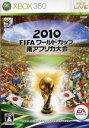 【中古】 2010 FIFA ワールドカップ 南アフリカ大会 /Xbox360 【中古】afb