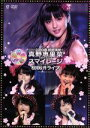 【中古】 スペシャルジョイント2010春〜感謝満載!真