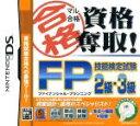 【中古】 マル合格資格奪取! FP(ファイナンシャルプランニング)技能検定試験2級・3級 /ニンテンドーDS 【中古】afb