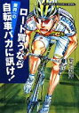 【中古】 ロード買うなら業界一の自転車バカに訊け! ROADBIKE BESTBUY BOOK /菊地武洋【著】 【中古】afb