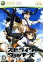 【中古】ストライクウィッチーズ 白銀の翼/Xbox360【中古】afb