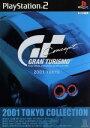 【中古】 GRAN TURISMO Concept 2001 TOKYO /PS2 【中古】afb