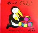 【中古】 リトルペンギン(4) やってごらん! リトルペンギン4/メアリー・マーフィ(著者) 【中古】afb
