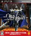 【中古】 白騎士物語 −光と闇の覚醒− /PS3 【中古】afb