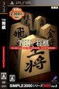 【中古】 THE 将棋 SIMPLE2000シリーズ Portable!! Vol.2 /PSP 【中古】afb