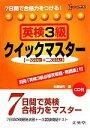 【中古】 英検3級クイックマスター 7日間で合格力をつける! シグマベスト/佐藤誠司【著】 【中古】afb