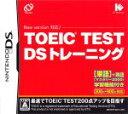 【中古】 TOEIC TEST DSトレーニング /ニンテンドーDS 【中古】afb