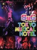 """【中古】 SuG TOUR 2010""""TOKYO MUZiCAL HOTEL""""(初回限定DELUXE EDITION) /SuG 【中古】afb"""