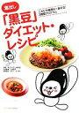 【中古】 毒出し「黒豆」ダイエット・レシピ ニキビや宿便を一掃する!2週間プログラム /黒豆ダイエッ