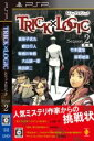 【中古】 TRICK×LOGIC Season2 /PSP 【中古】afb