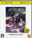 【中古】 機動戦士ガンダム戦記 PLAYSTATION3 the Best /PS3 【中古】afb