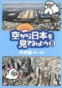 【中古】 空から日本を見てみよう(8)中央線・東京〜