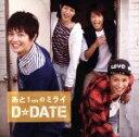 【中古】 あと1cmのミライ(初回限定盤A)(DVD付) /D☆DATE 【中古】afb