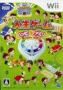【中古】 人生ゲーム ハッピーファミリー /Wii 【中古】afb