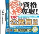 【中古】 マル合格資格奪取! TAC公務員試験 /ニンテンドーDS 【中古】afb