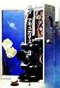 【中古】 ヰタマキニカリス(2) 稲垣足穂コレクション 河出文庫/稲垣足穂(著者) 【中古】afb