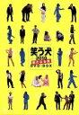 【中古】 笑う犬2010〜新たなる旅〜 DVD−BOX /内...