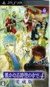 【中古】 遙かなる時空の中で4 愛蔵版 /PSP 【中古】afb