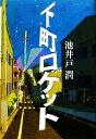 【中古】 下町ロケット /池井戸潤【著】 【中古】afb