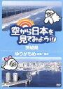 【中古】 空から日本を見てみよう(17)茨城県/ゆり