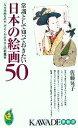 【中古】 常識として知っておきたい日本の絵画50 「なぜ名画...