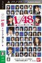 【中古】 AKB1/48 アイドルと恋したら・・・ /PSP 【中古】afb