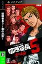 【中古】 喧嘩番長5 〜漢の法則〜 /PSP 【中古】afb