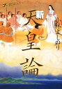 【中古】 ゴーマニズム宣言SPECIAL 新天皇論 /小林よしのり【著】 【中古】afb
