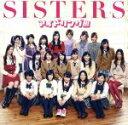 【中古】 SISTERS(初回限定盤A)(DVD付) /アイドリング!!! 【中古】afb