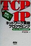 【中古】 基礎からわかるTCP/IP ネットワーク実験プログラミング Linux/FreeBSD対応 基礎からわかるTCP・IPシリーズ/村山公保(著者) 【中古】afb