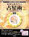 【中古】 モダンホラリー占星術 ホロスコープ作成ソフト付き /和泉茉伶(著者) 【中古】afb