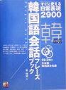 【中古】 CD BOOK 韓国語会話フレーズブック すぐに使える日常表現2900 アスカカルチ