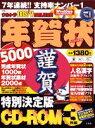 【中古】 ウルトラDOS/V deluxe年賀状(2004年版) 宝島MOOK/はがき作成ソフト(その他) 【中古】afb