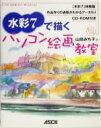 【中古】 水彩7で描くパソコン絵画教室 /山田みち子(著者) 【中古】afb
