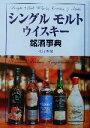 【中古】 シングルモルトウイスキー銘酒事典 /橋口孝司(著者) 【中古】afb