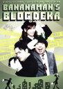 【中古】 バナナマンのブログ刑事 DVD−BOX(VOL.4,