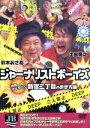 【中古】 ジャーナリストボーイズ〜新宿2丁目編〜 /