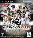 【中古】 プロ野球スピリッツ2011 /PS3 【中古】afb