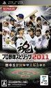 プロ野球スピリッツ2011 /PSP afb