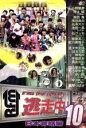 【中古】 逃走中10?run for money?(日本昔話編) /ドキュメント・バラエティ,(バラ