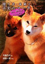 中古捨て犬・未来と子犬のマーチもう、安心していいんだよノンフィクション・生きるチカラ6/今西乃子著,