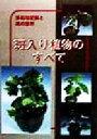 【中古】 斑入り植物のすべて 多彩な変異と美の世界 /ひと坪園芸編集部(編者) 【中古】afb