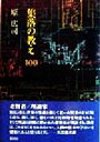 【中古】 集落の教え100 /原広司(著者) 【中古】afb