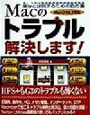 【中古】 Macのトラブル解決します! 爆弾と訣別するための処方箋 MacOS8.1対応 /井村克也(著者) 【中古】afb