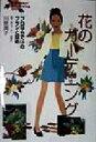 【中古】 花のガーデニング プロならではのプランと技術 /川原潤子(その他) 【中古】afb